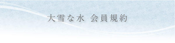 大雪な水 会員規約