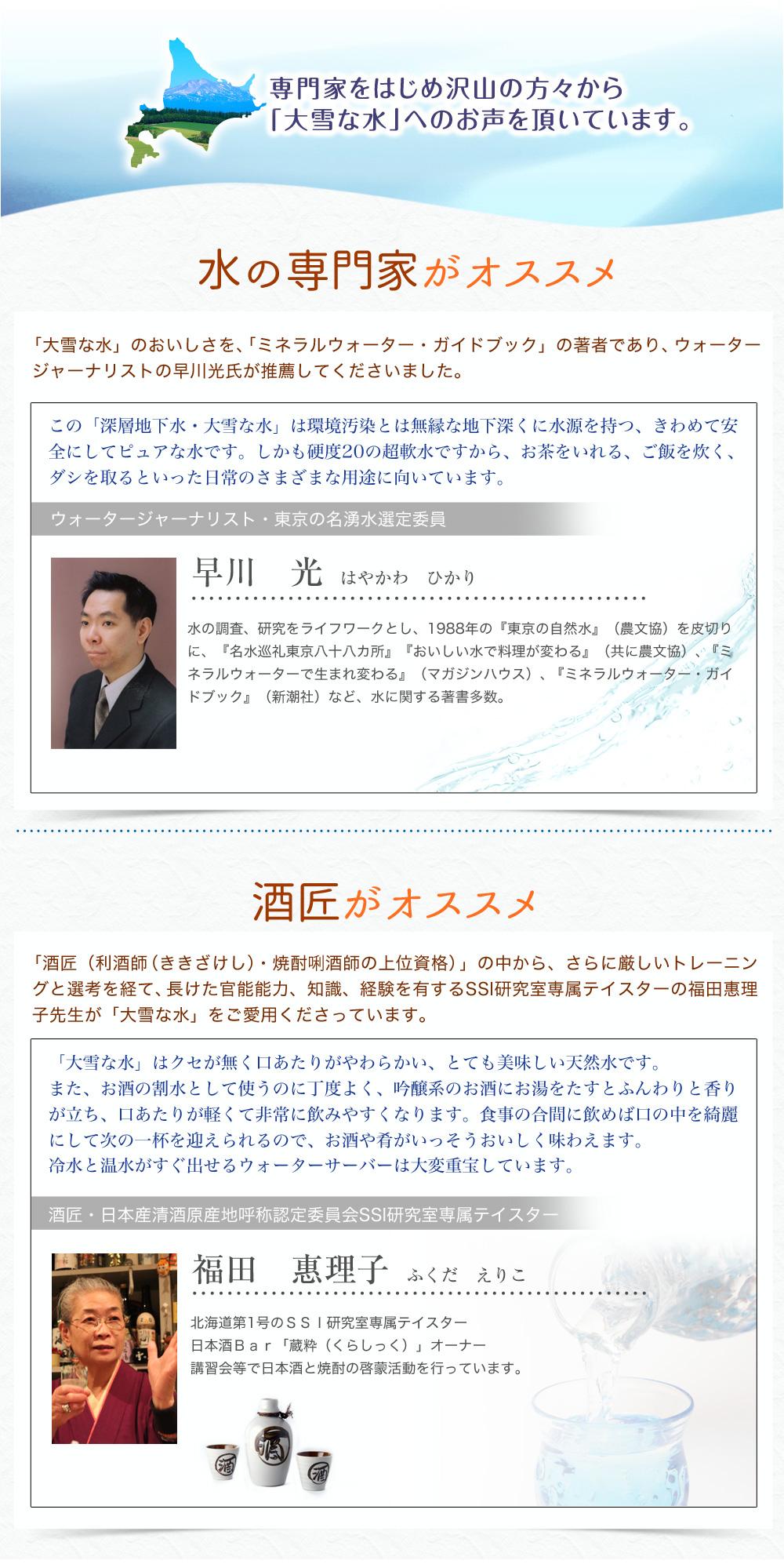 水の専門家「早川 光」、酒匠「福田 恵理子」がオススメ