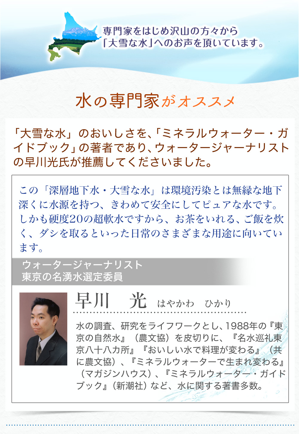 水の専門家「早川 光」がオススメ