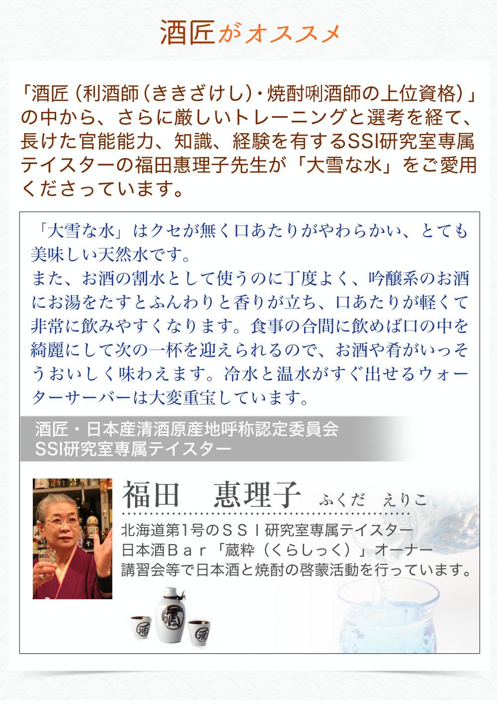 酒匠「福田 恵理子」がオススメ